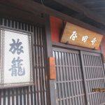 坂本竜馬の寺田屋